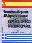Diccionario español-griego, griego-español