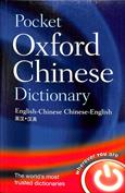 Diccionario bilingüe chino-ingles e inglés-chino