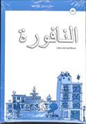 An-Nafura I Libro del profesor