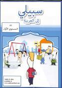 Sabily ila Alarabiya - Student`s book  A1