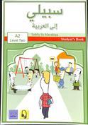 Sabily ila Al Alarabiya A2. Student's Book   Workbook   Dictionary