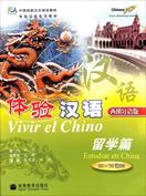 Vivir el chino 50-70 frases. Estudiar en China