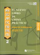 Portada El nuevo libro de chino práctico 2. Ejercicios