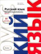Ruso para hispanohablantes 3
