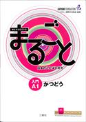 Portada Marugoto. Japanese language and culture. Starter A1