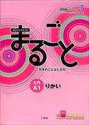 Portada Marugoto Japanese language and culture. Starter A1 Rikai Coursebook for communicative language competences