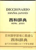 Diccionario español-japonés