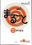 Portada Marugoto. Japanese language and culture. Elementary 1 A2 Katsudoo