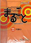 Portada Marugoto. Japanese language and culture. Elementary 1 A2 Rikai8