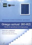 Portada Griego actual (A1 A2). Método de aprendizaje de la lengua griega