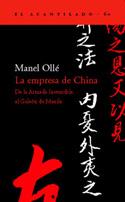 La empresa de China. De la armada invencible al galeón de Manila
